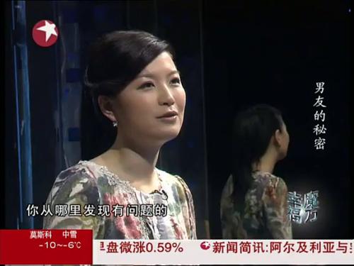 《幸福魔方 2010》-20101227期精彩看点 男友租房不花钱 被指与房东暧昧