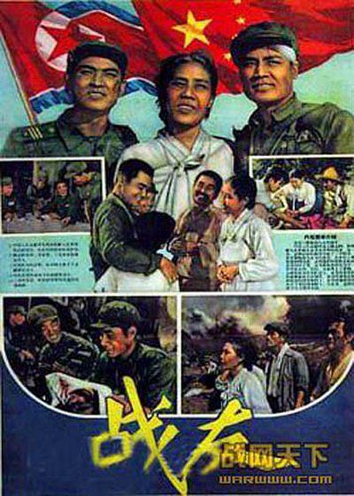 战友 朝鲜版