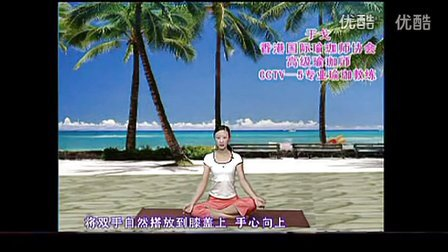 初级瑜伽入门教程