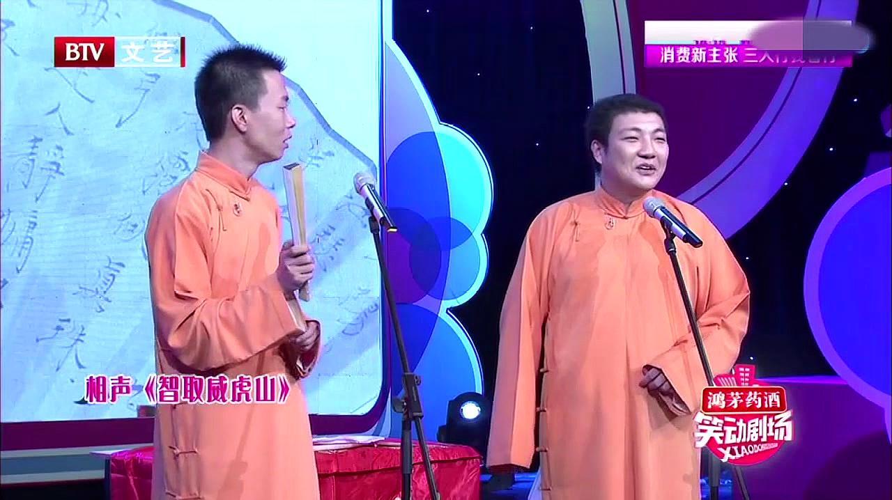 相声《智取威虎山》:许健唱戏串台,搭档都被唱晕了
