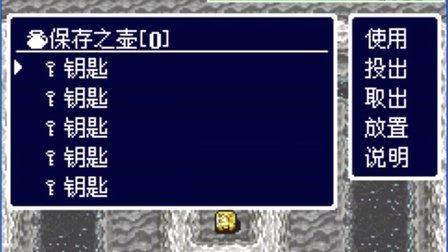 特鲁尼克大冒险2 不可思议迷宫98F 洛特之剑(黄金草)