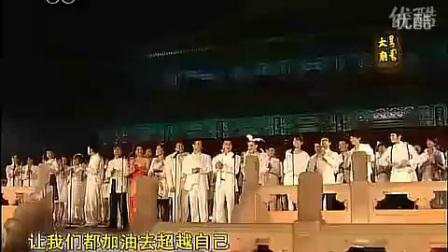 群星-北京欢迎你倒计时100天现场直播