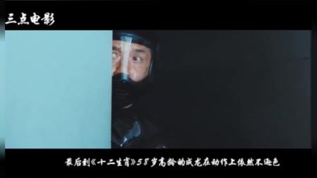 三点电影丨演员本纪成龙:我就是传奇