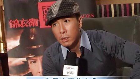 优酷专访甄子丹:我还不是功夫之王
