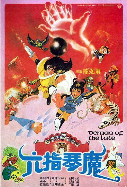 六指琴魔 1983版