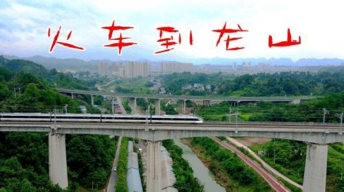 火车到龙山(流行版)