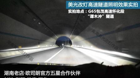 欧司朗中国好车灯改灯技师选拔赛全国第二名作品 大众凌渡衡阳改灯案例