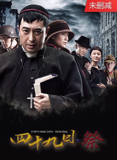 四十九日·祭 DVD版