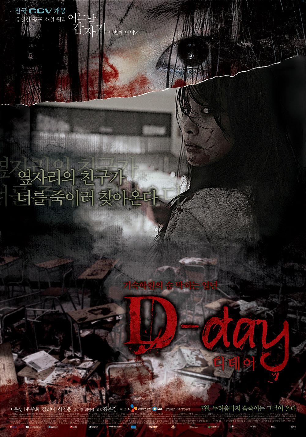 突然有一天3(D-day)