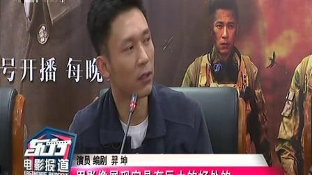 东方电影报道 2018 电视剧《特种兵之深入敌后》发布会