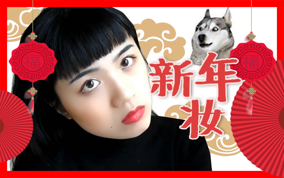 RRR~^^狗年第一稿、年味十足的妆容分享(手动doge