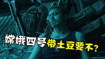钢铁侠有救了, 不但有NASA帮忙, 嫦娥四号也要出手!