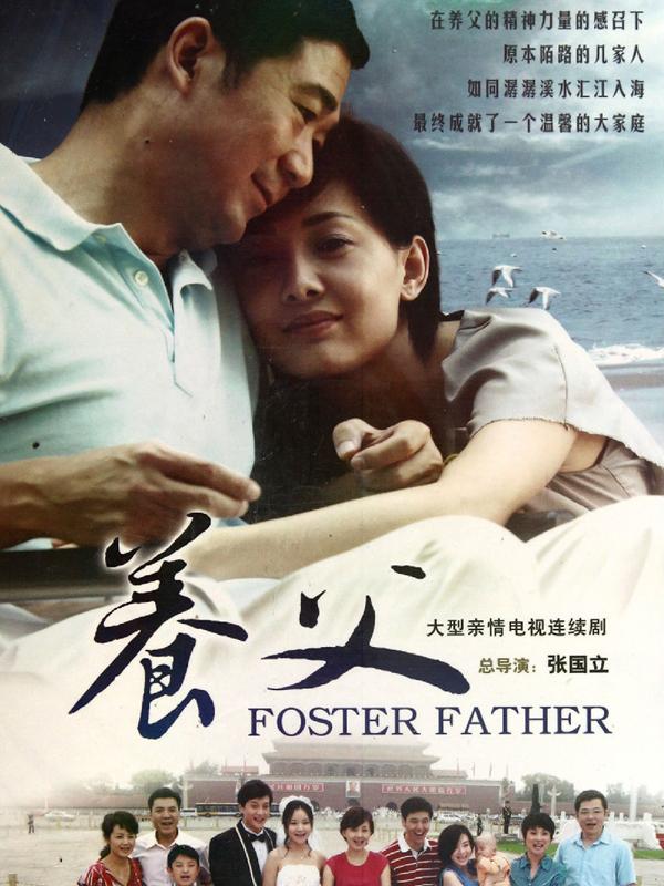 养父 DVD版