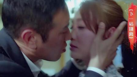 《下一站别离》于和伟李小冉甜蜜吻戏延续幸福爱情