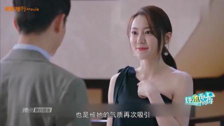 逆流而上的你:高蜜离婚后参加晚会,出场太惊艳了,邹凯看傻眼!