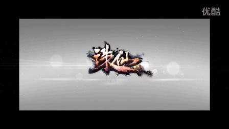 诛仙3-游戏开场动画