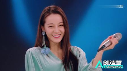 《创造营2019》笑喷!苏有朋郭富城爆笑唱《你要的全拿走》