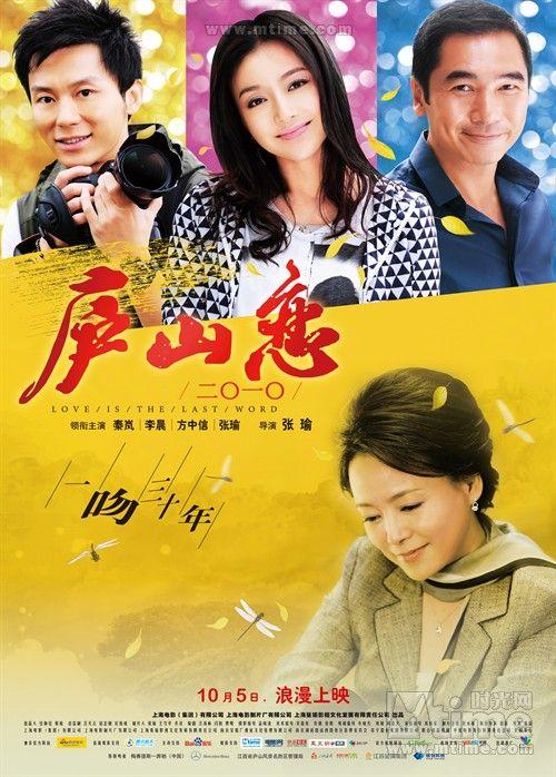 庐山恋 2010版