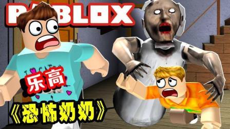【仙草】变身恐怖奶奶捉啥孙砸爆笑《乐高虚拟世界ROBLOX》小游戏多人联机恐怖游戏网页