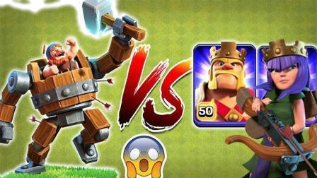 战争机器VS满级女王和野蛮人之王! 《部落冲突》趣味测试