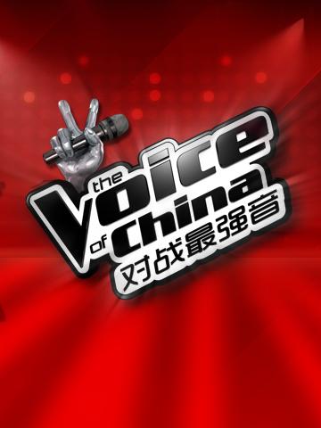 中国好声音 对战最强音