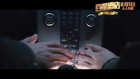 《百星酒店》玩百变大咖 郑中基扮演狼人秀