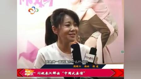 """《我是你妈》闫妮来武汉解读""""中国式亲情"""""""