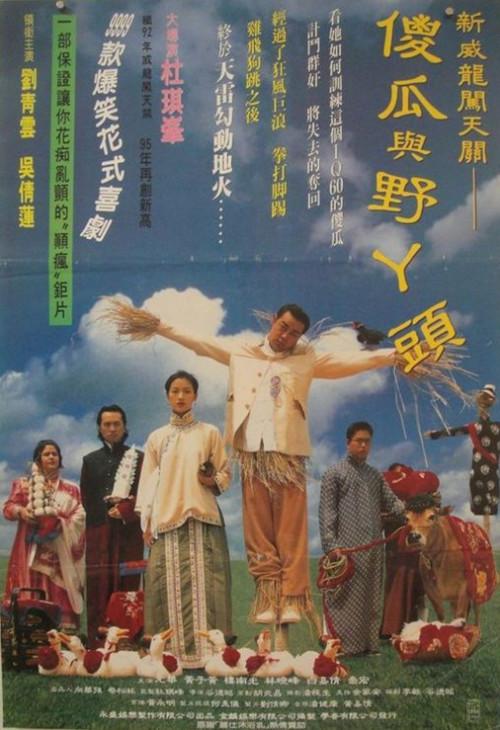 呆佬拜寿 1995版