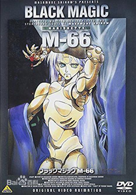 黑色魔法M-66 OVA版
