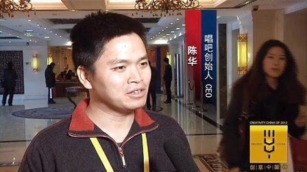 创意中国榜陈华专访