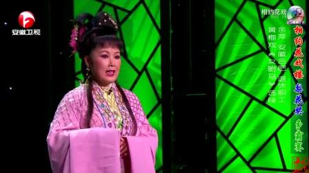 黄梅戏《女驸马》选段余萍