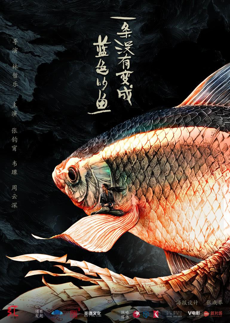 一条没有变成蓝色的鱼
