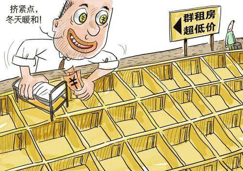香港青年携百万开启大陆群租新模式