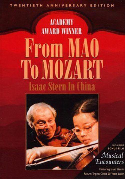 从毛泽东到莫扎特