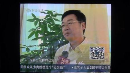 """戴欣明谈东莞限购政策升级与""""莞深同城""""的影响,什么情况?请看视频报道。.wmv"""