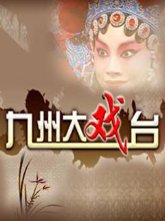 九州大戏台[2019]