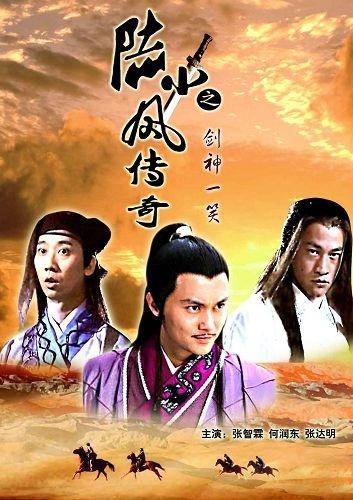 陆小凤传奇8(剑神一笑)
