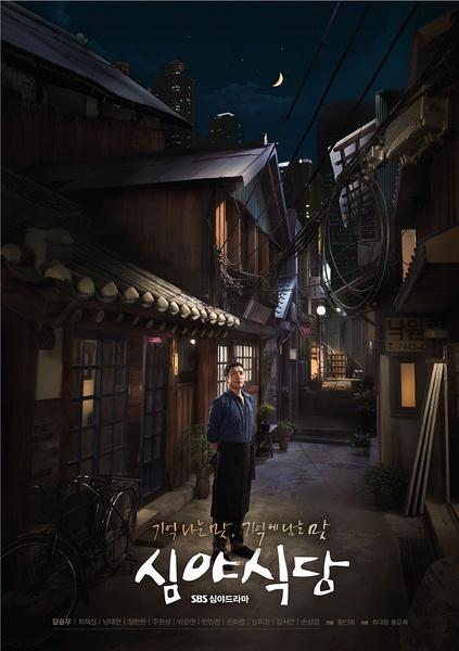 深夜食堂 韩国版
