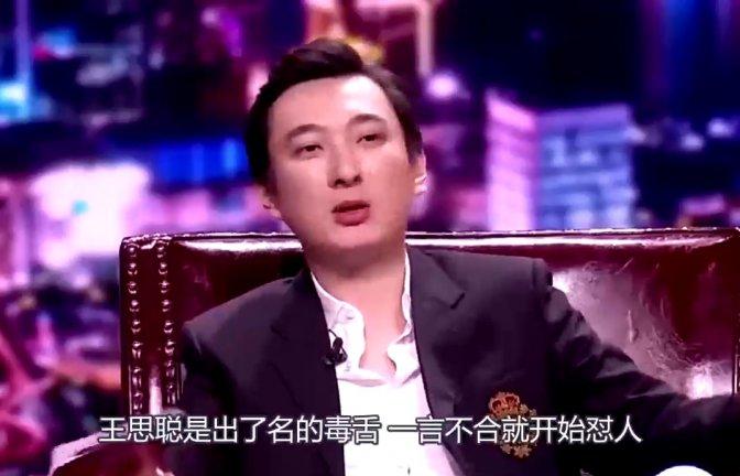 王思聪当众嫌弃杨紫丑,不料杨紫听后回怼三个字,网友:太解气!
