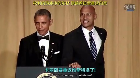 奥巴马白宫晚会搞笑演讲