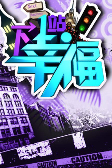 下一站幸福 四川卫视版