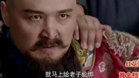 皇家外戚赫里将军被于成龙宣布罪行极刑问斩,康熙皇帝大怒胆真大