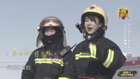 高能少年团 第二季 火场演练 紧张又刺激