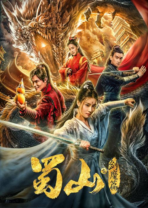 蜀山2(剑魔篇)