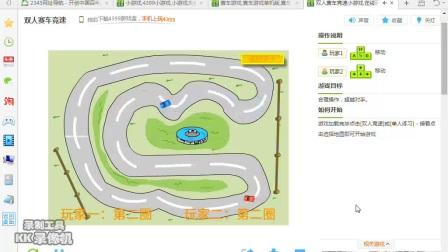 4399赛车小游戏,双人竞速,红方小菜鸟为何打败蓝方大师