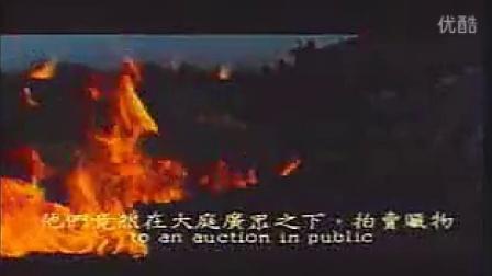 火烧圆明园片断
