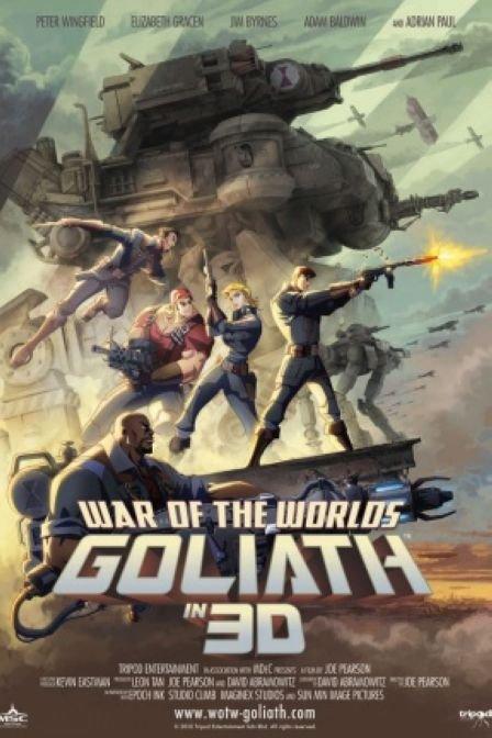 世界大战(歌利亚)