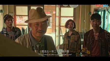 电影《龙虾刑警》沈腾变身油腻老板,戏精附体!_超清
