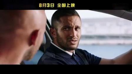 【游侠网】《的士速递5》中文预告