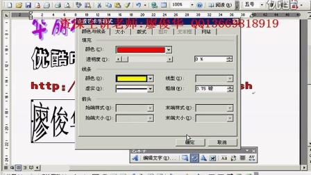 Word视频教程17 插入艺术字